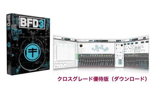 Fxpansion BFD3クロスグレード優待版(ダウンロード版)