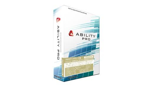 INTERNET ABILITY Pro クロスアップグレード版【初回数量限定版】
