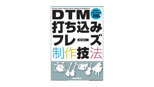 リットー DTM打ち込みフレーズ製作技法