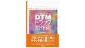 Stylenote DTMトラック制作術 の通販