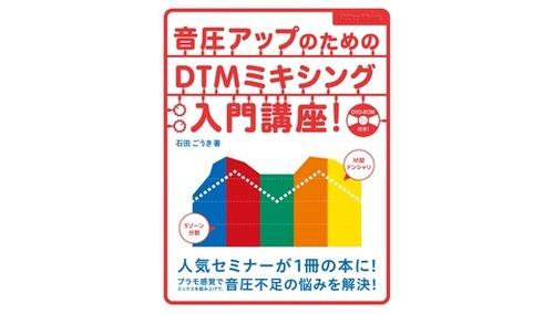 リットー 音圧アップのためのDTMミキシング入門講座!