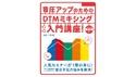 リットー 音圧アップのためのDTMミキシング入門講座! の通販