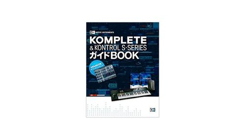 Native Instruments KOMPLETE & KONTROL S-SERIESガイドBOOK
