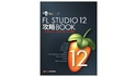 IMAGE LINE SOFTWARE FL STUDIO 12 攻略BOOK の通販