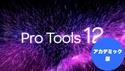 Avid Pro Tools - Annual Subscription - Student /Teacher ★12月末までのご登録で効果音ライブラリ/バーチャル・シンセを無償提供!の通販