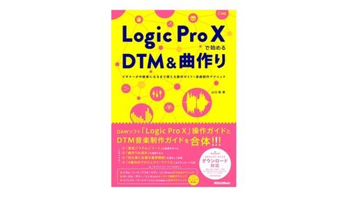 リットー Logic Pro Xで始めるDTM&曲作り