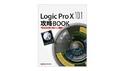 サウンド・デザイナー Logic Pro X 10.1攻略BOOK の通販