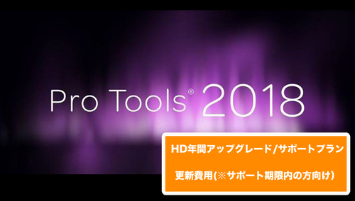 Avid Annual Upgrade and Support Plan Renewal for Pro Tools | HD ★12月末までのご登録でプラグイン/バーチャル・シンセを無償提供!