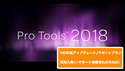 Avid Annual Up & Support Plan Reinstatement for Pro Tools | HD の通販