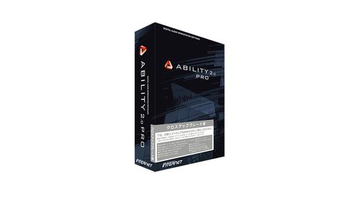 INTERNET Ability 2.0 Pro クロスアップグレード版