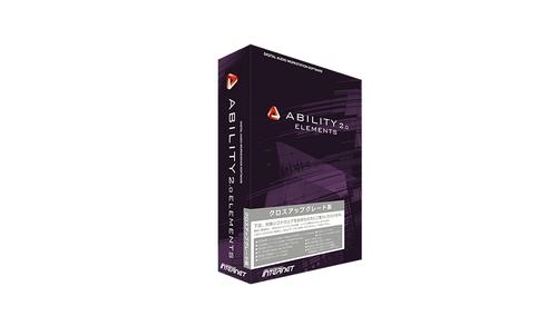 INTERNET ABILITY 2.0 Elements クロスアップグレード版