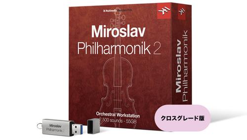 IK Multimedia Miroslav Philharmonik 2 クロスグレード ダウンロード版【対象:IK有償ソフトウェア製品をご登録のユーザーの方】