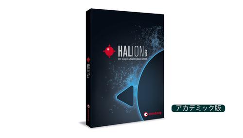 Steinberg HALion 6 アカデミック版