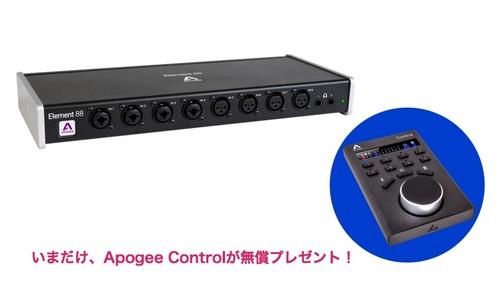 APOGEE ELEMENT 88 ★いまだけApogee Controlが無償プレゼント!2017年8月15日まで!