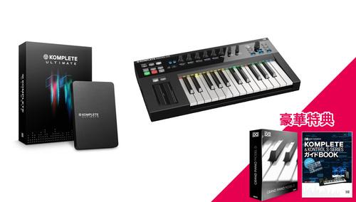 Native Instruments KOMPLETE KONTROL S25 + KOMPLETE 11 ULTIMATEバンドル! ★Thanksgiving XXLキャンペーン特別バンドル