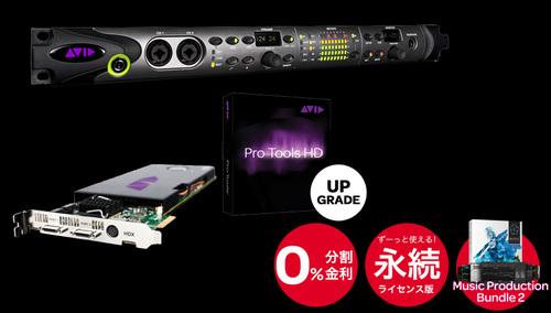 ROCK ON PRO PT to PTHD + HDX + OMNI ★Pro Tools HD Exchangeプラン!