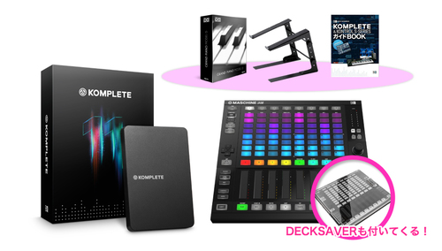 Native Instruments MASCHINE JAM + KOMPLETE 11バンドル! ★Thanksgiving XXLキャンペーン特別バンドル
