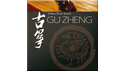 BEST SERVICE GU ZHENG BY YELLOW RIVER SOUND の通販