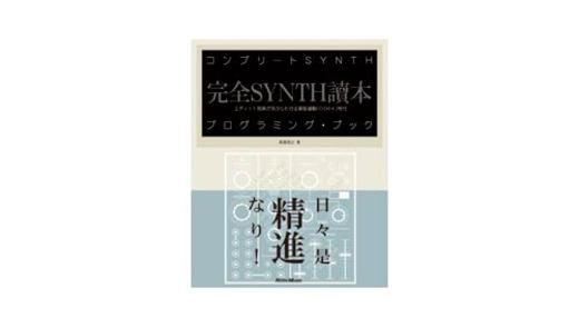 リットー コンプリートSYNTHプログラミング・ブック(CD2枚付き)