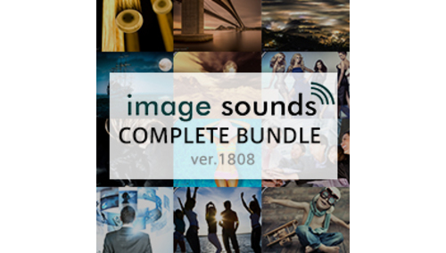 IMAGE SOUNDS IMAGE SOUNDS COMPLETE BUNDLE v1808 IMAGE SOUNDバンドル割引