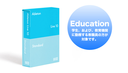 Ableton KK Live 10 Standard, EDU(ダウンロード版)