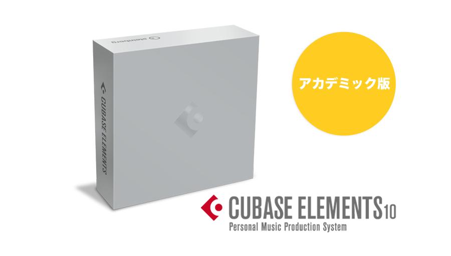 daw steinberg cubase elements 10 アカデミック版 rock on line estore