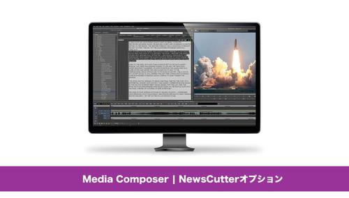 Avid Media Composer | NewsCutterオプション DL版