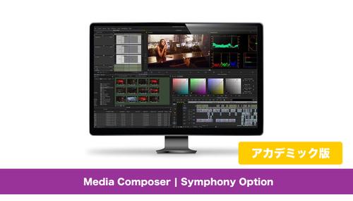 Avid Media Composer | Symphony Option アカデミック版 DL版